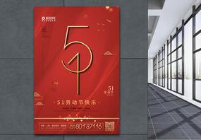 红色简约创意51劳动节海报图片