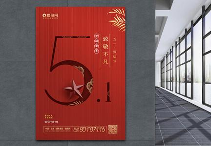 红色创意大气51劳动节海报图片
