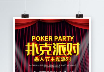 炫酷扑克派对立体字海报图片