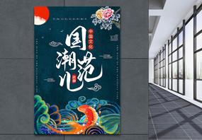 中国风国潮范儿古典海报图片