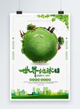 大气世界地球日海报