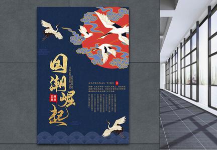 中国风国潮崛起海报图片