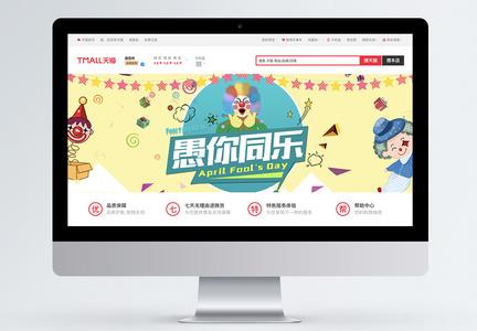 愚你同乐节日促销淘宝banner图片