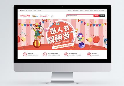 愚人节商品促销淘宝banner图片