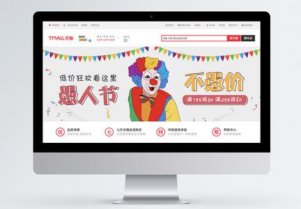 愚人节促销淘宝banner图片