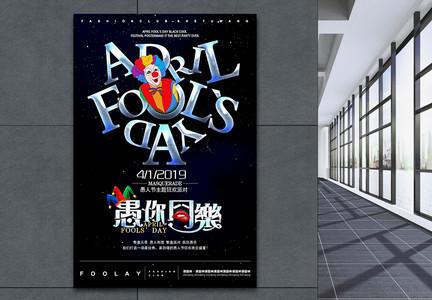简约黑色炫酷4.1愚人节创意海报图片
