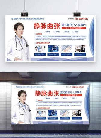 医疗静脉曲张医疗宣传展板