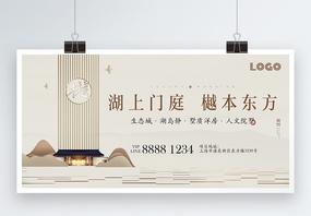 地产广告宣传展板图片