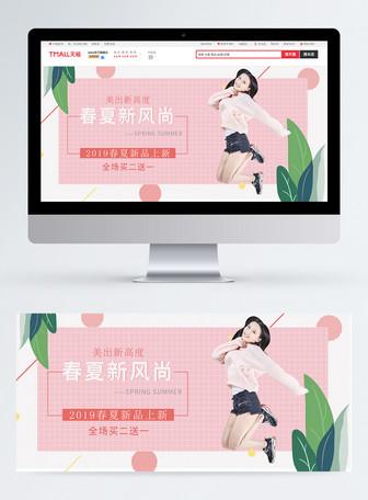 粉色春夏新风尚女装服饰淘宝Banner