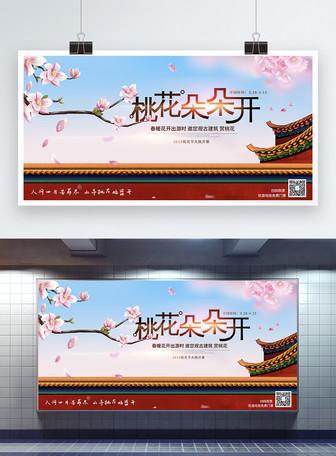 蓝粉浪漫桃花节展板
