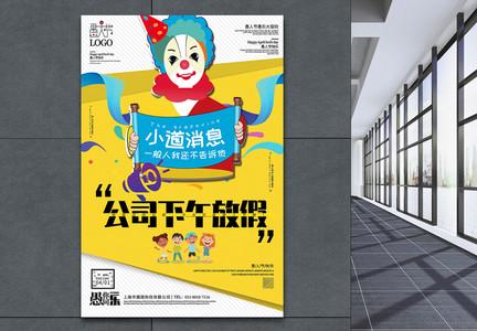 创意个性愚人节小道消息娱乐宣传海报图片