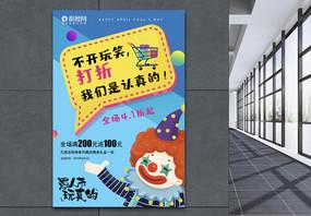 愚人节系列促销海报一图片