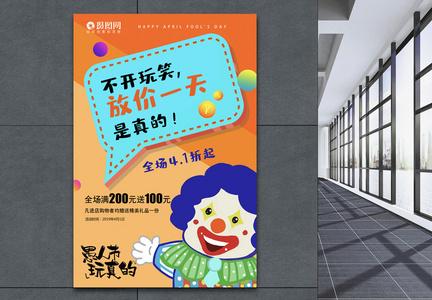 愚人节系列促销海报二图片