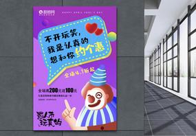 愚人节系列促销海报三图片
