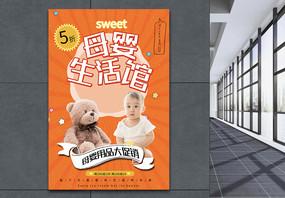 简约母婴生活馆促销海报图片