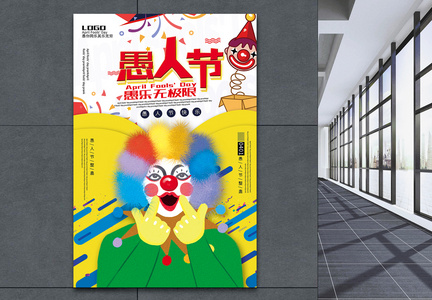 创意大气愚人节快乐宣传海报图片