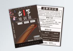 古筝乐器招生培训宣传单图片