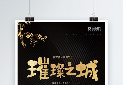 大气房地产璀璨之城宣传海报图片
