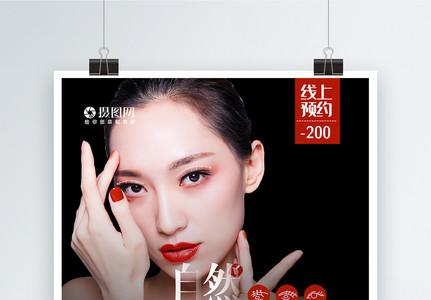 韩式自然双眼皮微整形医疗美容海报图片