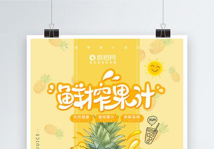 鲜榨果汁新鲜菠萝汁海报图片