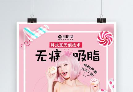 韩式无痛吸脂微整形海报图片