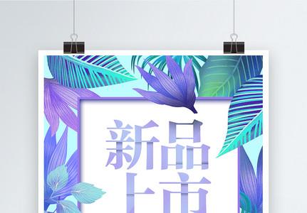 春季商家促销树叶背景海报图片