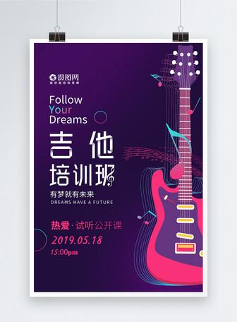 乐器培训电吉他招生海报