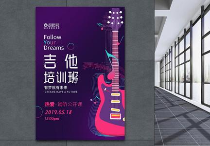 乐器培训电吉他招生海报图片