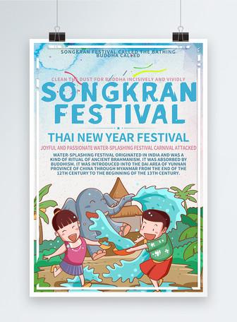 Thailand Songkran Festival Poster Design