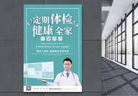 简约定期体检健康全家医疗宣传海报图片
