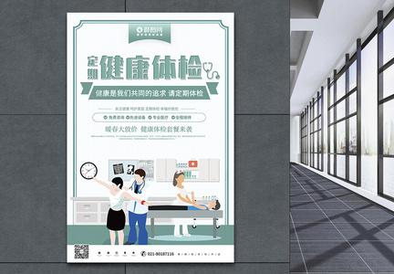绿色健康体检医疗宣传海报图片