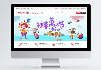惊喜愚人节促销淘宝banner图片