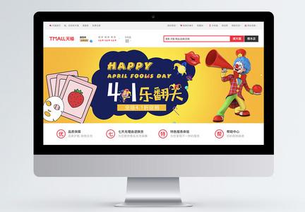 4.1愚人节促销淘宝banner图片