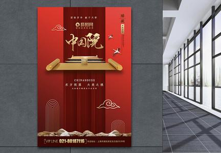 大气红金色中国院创意地产海报图片