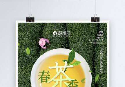 简洁春茶香茶叶海报图片