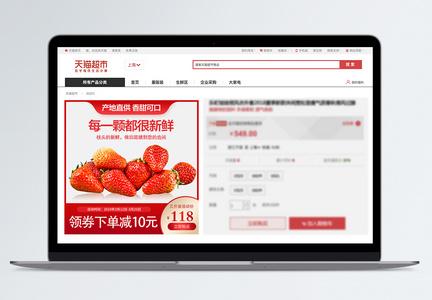 水果红颜奶油草莓促销淘宝主图图片