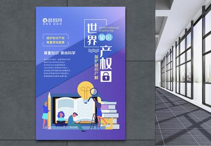 紫色2.5D世界知识产权日图片