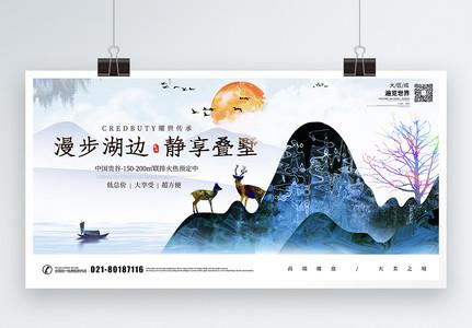 中国风水墨山水地产展板图片