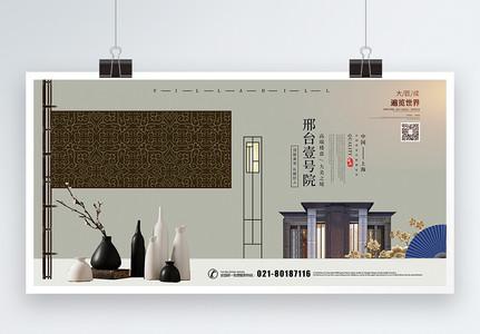 古典中式房地产促销展板图片