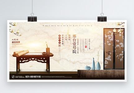 古典大气中式地产展板图片