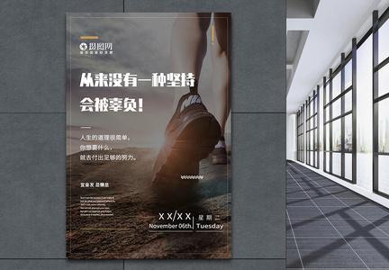 大气励志企业文化海报图片