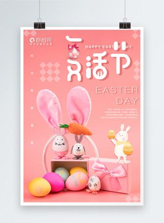 粉红可爱复活节海报