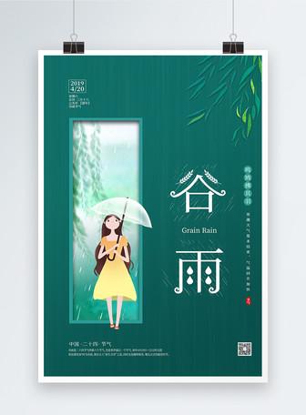 简约谷雨节气海报