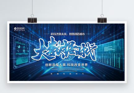 蓝色大数据时代科技展板图片