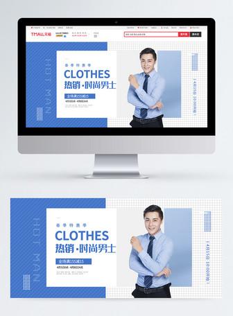 蓝色春季特惠时尚男士淘宝BANNER