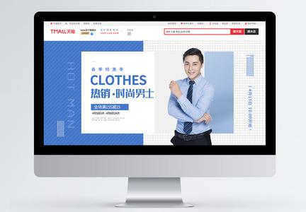 蓝色春季特惠时尚男士淘宝BANNER图片