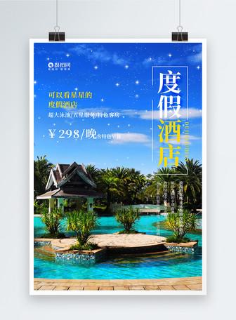 简洁夜景度假酒店海报