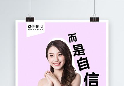 清新美女美容祛痘化妆品海报图片