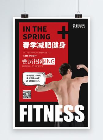 春季减脂减肥健身海报