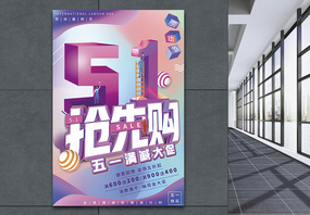 C4D风格五一抢先购促销海报图片